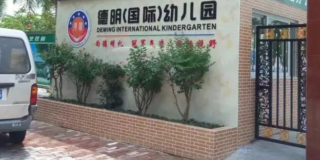 中山市德明幼儿园