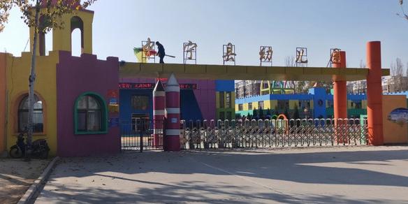 中宁县幼儿园