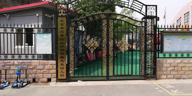 北京市石景山区中科幼教玉泉幼儿园