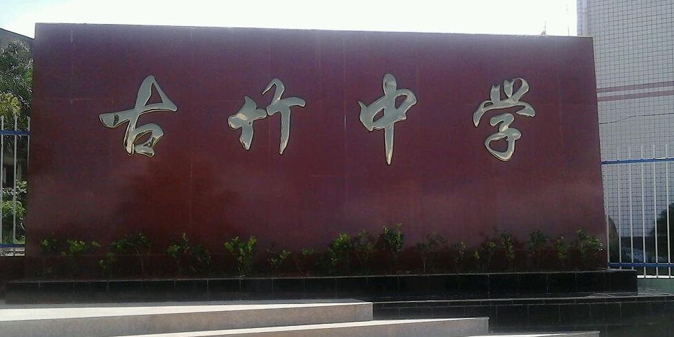 紫金县朝阳街1号
